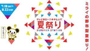 しくじり六本木夏祭り