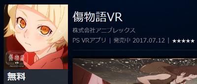 傷物語VRは★5