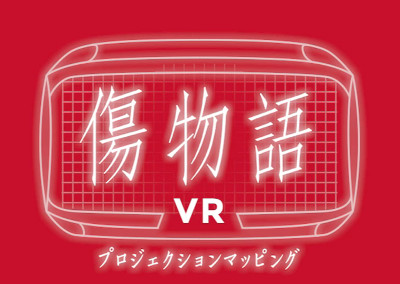 傷物語VRの評価