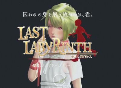 PSVR対応「LAST LABYRINTH (ラストラビリンス)」