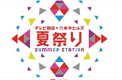 テレビ朝日六本木ヒルズ夏祭り