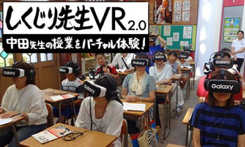 しくじり先生がVRに!六本木ヒルズ夏祭りSUMMERSTATIONで中田先生の授業を受けよう!あっちゃんかっこいいぃ!