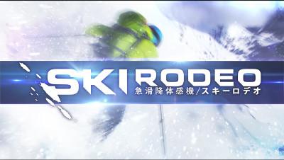 VR NAGAKUTE「スキーロデオ」