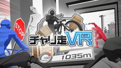 PSVRゲームソフト「チャリ走VR」