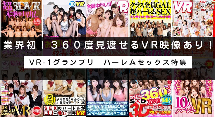 【VR-1グランプリ】最多24人!ハーレムプレイ5作品を人数多い順にランキング!!