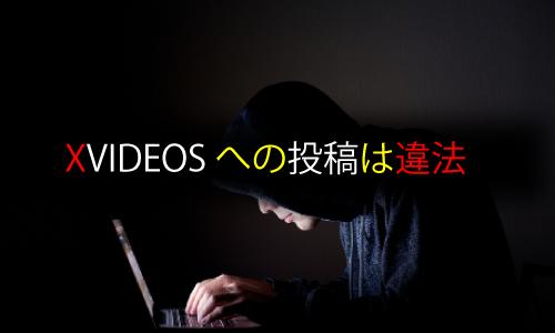xvideosへの投稿は違法