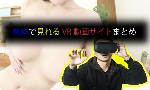 エックスビデオ以外で無料で観れるエロVR動画サイトまとめ!!
