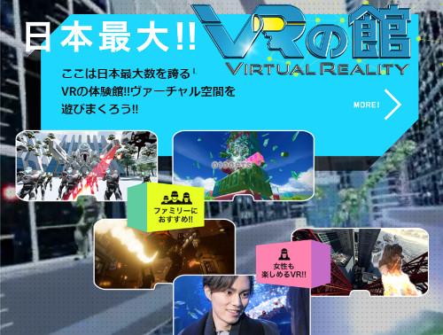 「VRの館」体験レビュー!!VRの館の詳細をレビューと感想と合わせて紹介!