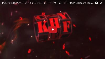 PSVRゲームソフト「Dying Reborn」のトレイラー