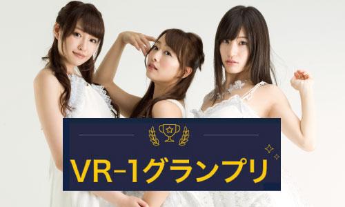 VR-1グランプリ特集!全49作品をVR通信がジャンル分けしてご紹介!AVOPEN2017の注目イベント!
