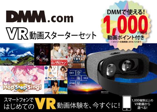 「DMM.COM VR動画スターターセット」がドンキホーテで発売!VRゴーグルとVR動画がセットの完璧キット!