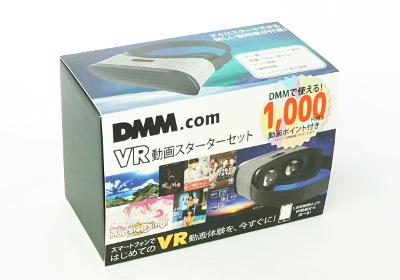 DMM.COM VR動画スターターセット