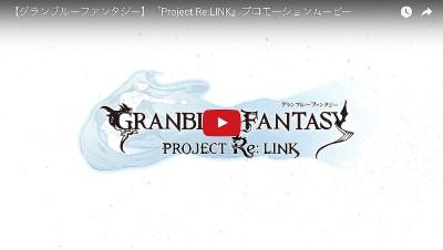 PSVR対応ゲーム「グランブルーファンタジー」