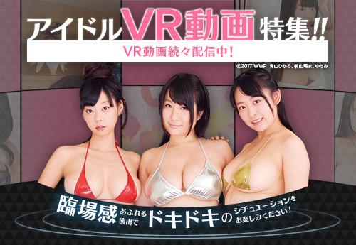 アイドルVR特設ページがDMMに登場!セクシーで可愛い人気アイドルのVRが目白押し!