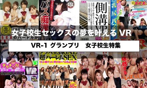 【VR-1グランプリ】女子校生(JK)モノ5選!!VR通信が抜ける順でランキングしました!