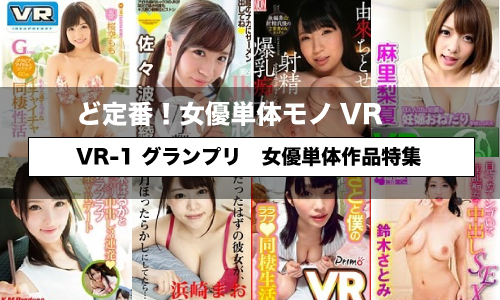 【VR-1グランプリ】女優単体モノ人気ランキング!!人気がある順にノミネート作品をランキングしました!