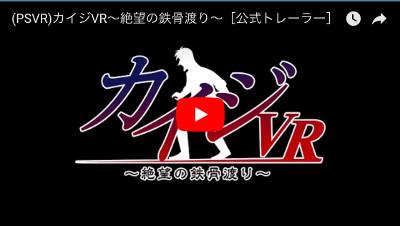 カイジVR動画