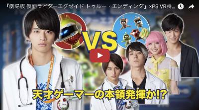 仮面ライダーとPSVRのコラボ動画