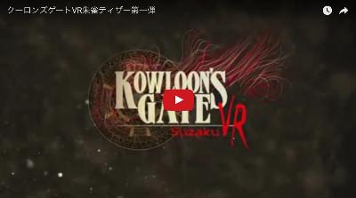 PSVR対応ゲーム「クーロンズゲートVR」