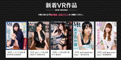 アイドルVR新着情報