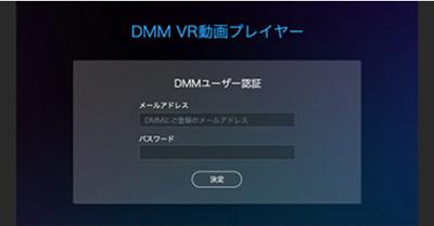 DMMの認証画面