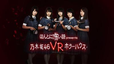 PSVRゲームソフト「ほん怖プレゼンツ『乃木坂46 VRホラーハウス』」