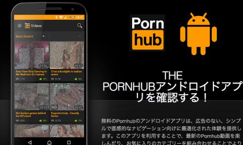 porunohabuの公式アプリイメージ