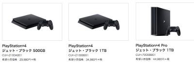 PS4は3機種
