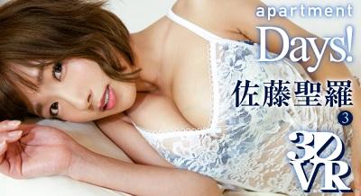 「act3 apartment Days! 佐藤聖羅」感想