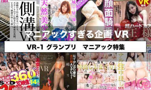 【VR-1グランプリ】マニアックなエロVR動画5選!クレイジーな順にランキング!!