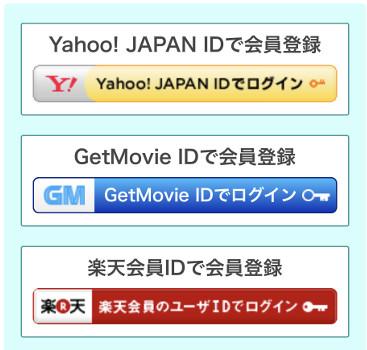 GetMovieにアカウント登録