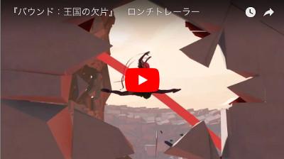 「バウンド:王国の欠片」の動画