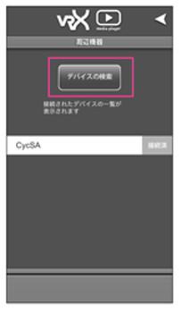 VRXアプリでオナホ検索