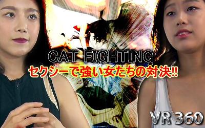 VRアイドル新作動画「【VR】Cat Fight チェリン、ガビン」