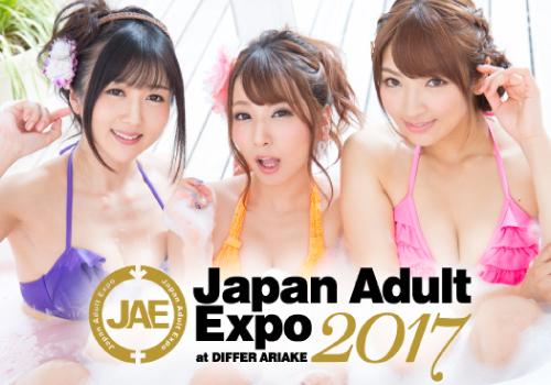 ジャパンアダルトエキスポ2017体験してきた!Japanadultexpo2017の全てを見せます!