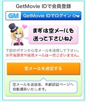 GetMovieに空メール