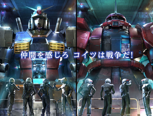 戦場の絆がVRゲームに!新たなガンダムVRがVR ZONE 新宿に登場!