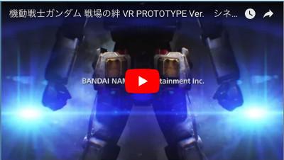 戦場の絆VRの動画