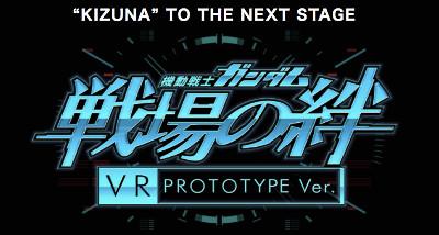 戦場の絆VRはVR ZONEで体験可能