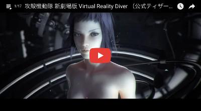 youtube VRおすすめ動画「攻殻機動隊」