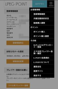 会員ページのマイページ