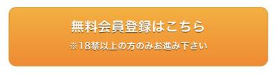 GetMovieの会員登録ボタン
