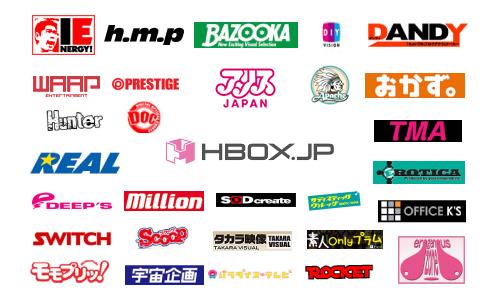 HBOXの主なメーカー