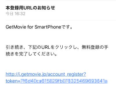 GetMovieからの返信メール