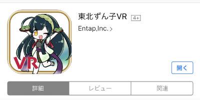 東北ずん子VRをダウンロード