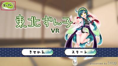 東北ずん子VRの設定
