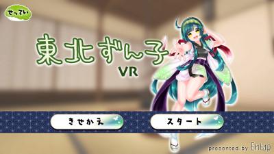 東北ずん子VR