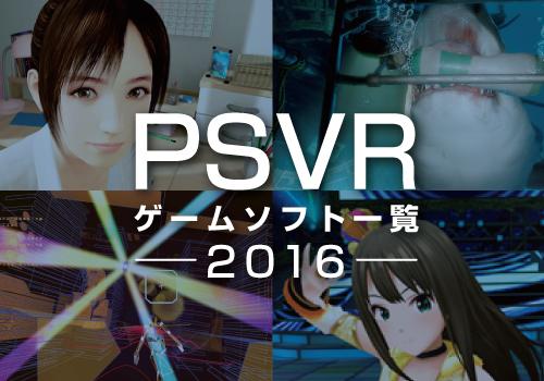 PSVR対応ゲームソフトまとめ2016!2016年に発売されたプレステVR全ソフトを一挙紹介!