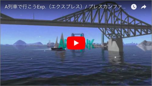 PSVRゲームソフト「A列車で行こう」のPV