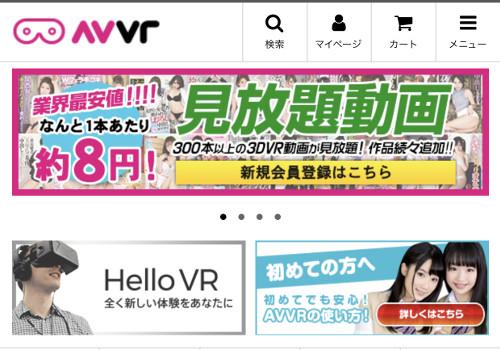 AVVRのTOPページ